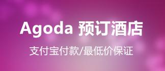 https://www.agoda.com/zh-cn/?cid=1456175