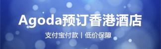 https://www.agoda.com/zh-cn/city/hong-kong-hk.html?cid=1456175