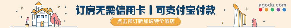 https://www.agoda.com/zh-cn/city/singapore-sg.html?cid=1456175