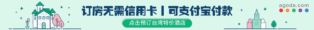 https://www.agoda.com/zh-cn/country/taiwan.html?cid=1456175