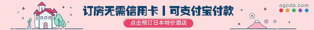 https://www.agoda.com/zh-cn/country/japan.html?cid=1456175