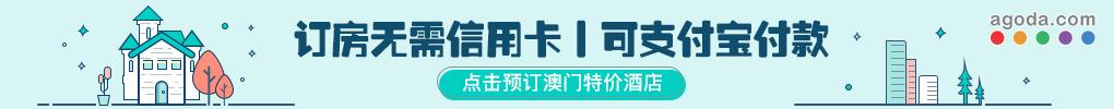 https://www.agoda.com/zh-cn/country/macau.html?cid=1456175