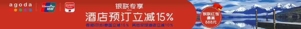 http://uat-web.unionpayintl.com/mulang/wap/_agoda/agoda2018q4.html