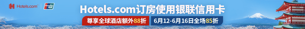 https://www.hotels.cn/page/unionpay