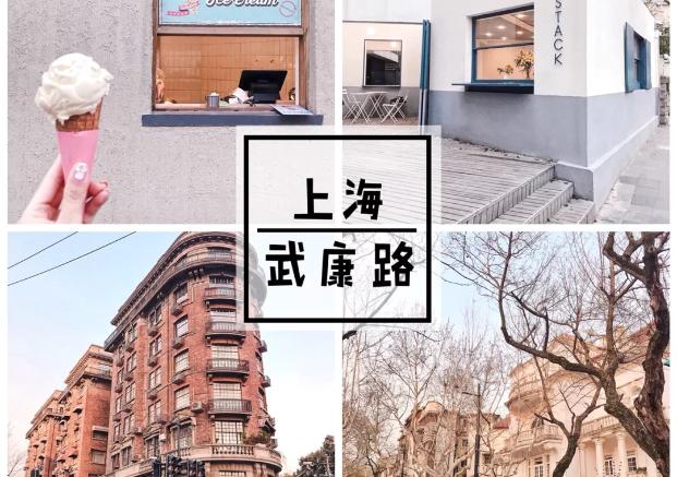 上海武康路