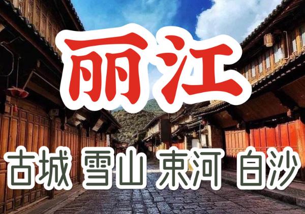 丽江(含玉龙雪山 丽江古城 束河等)
