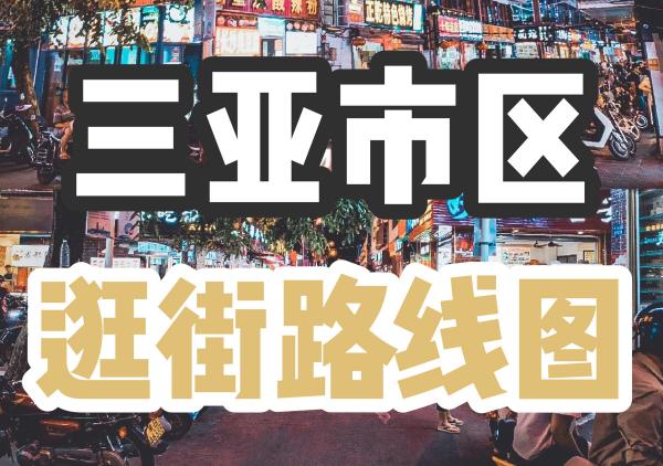 三亚市区精华旅游推荐地图
