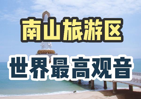 三亚南山旅游文化区