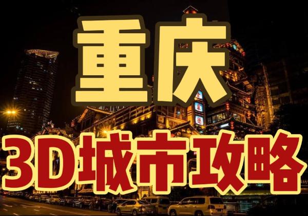 重庆攻略地图(含景点及交通)
