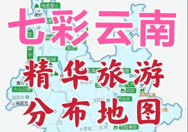 云南旅游精华地图|附全部攻略