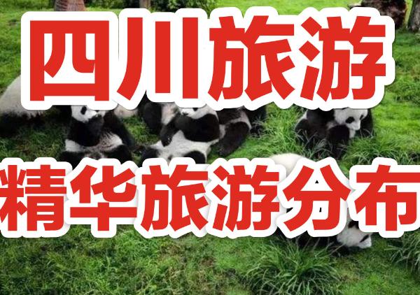 四川旅游精华地图|附全部攻略