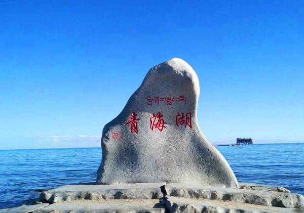 青海湖环湖四日游