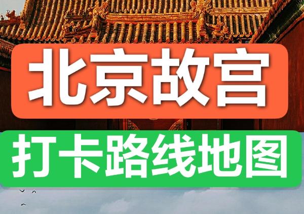 北京故宫地图|附全部攻略