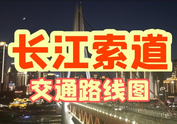 长江索道地图