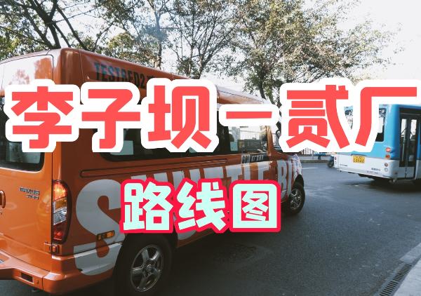 李子坝-鹅岭贰厂路线图