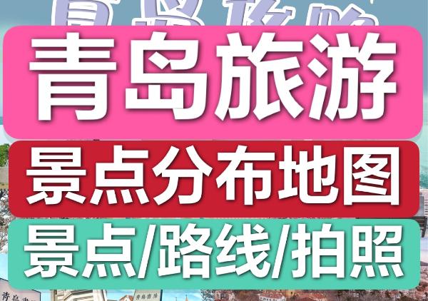 青岛旅游景点分布地图|附全部攻略