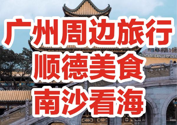 广州周边旅游景点分布地图|点我