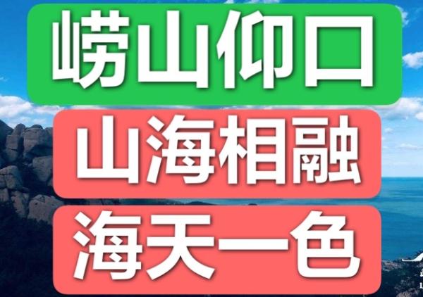 青岛崂山仰口景区半日游