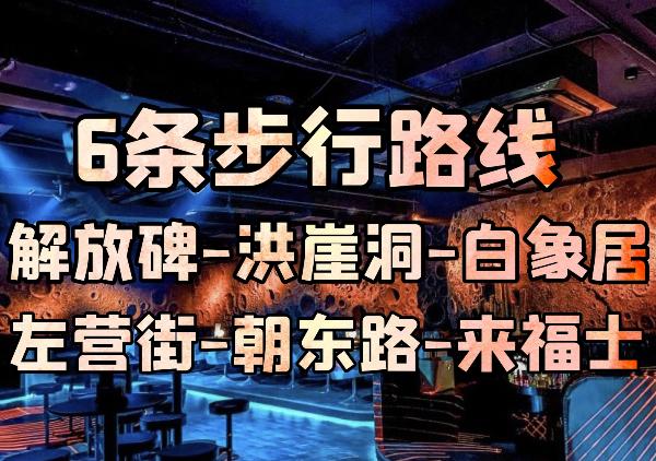 解放碑-洪崖洞路线图(共6条)