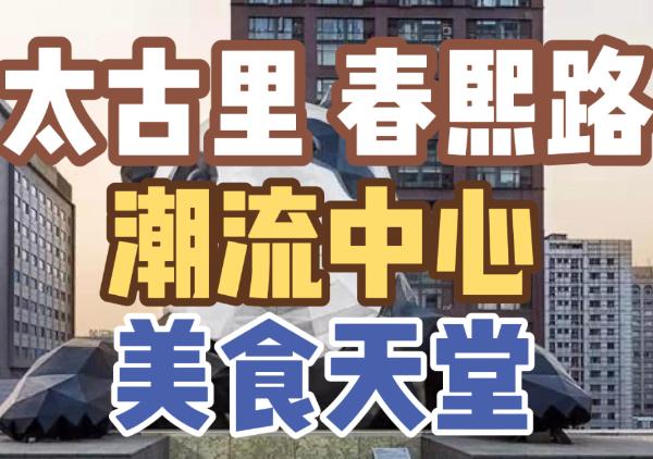 太古里/春熙路/IFS