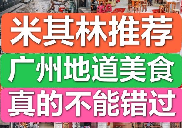 广州米其林美食汇总地图|附全部攻略