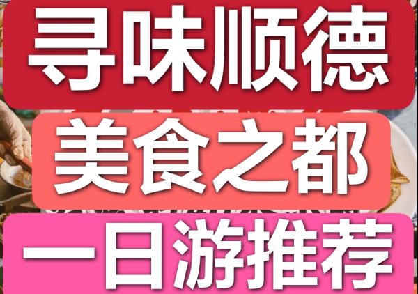 广州周边顺德一日游路线地图
