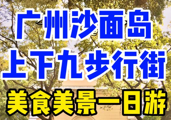 广州沙面岛&上下九一日游路线