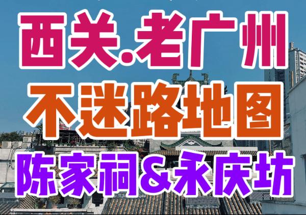 广州荔湾老城(西关)攻略路线地图