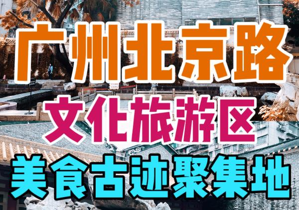 广州北京路步行街美食|游玩地图