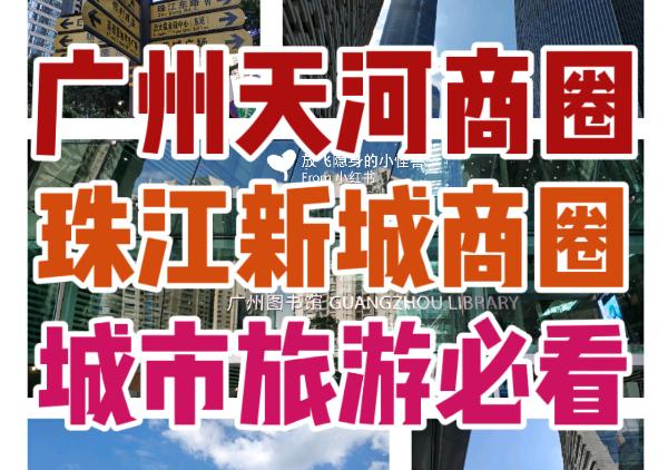 广州天河/珠江新城商圈逛街一日游路线