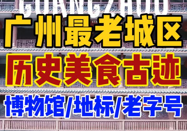 广州历史地标|美食古迹一日游路线