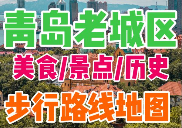 青岛老城区一日游路线地图|推荐