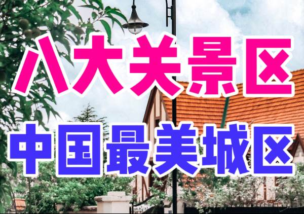 青岛八大关景区半日游打卡路线