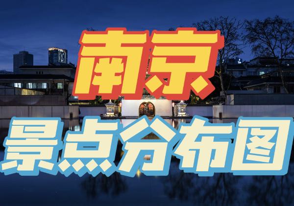 南京热门景点最全地图