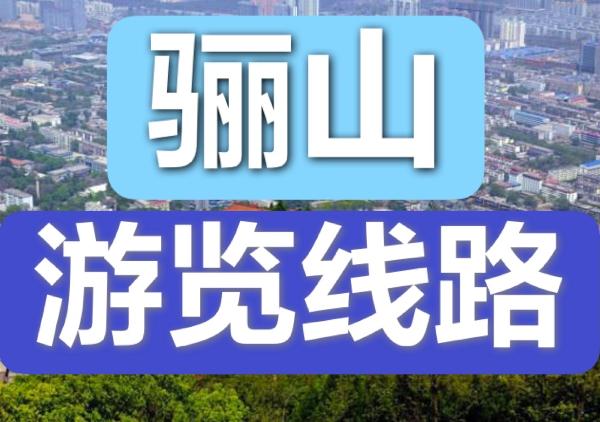 骊山游览线路+景点分布