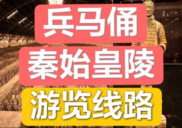 西安秦始皇帝陵博物院