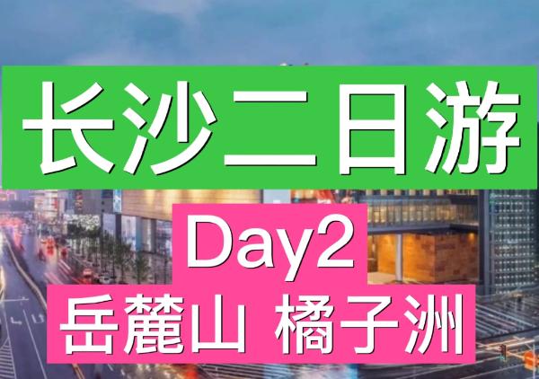 长沙二日游 - Day2 山水人文之旅