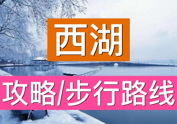 杭州西湖环湖游