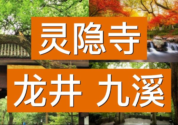 杭州灵隐群山攻略
