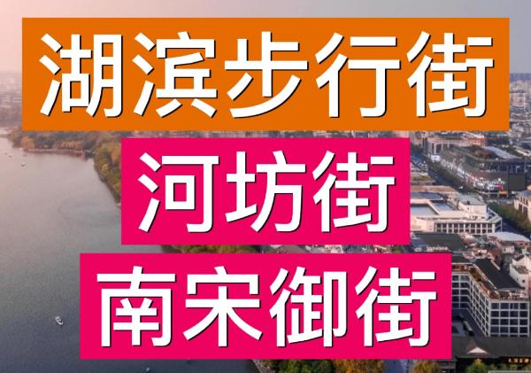 杭州湖滨游玩攻略