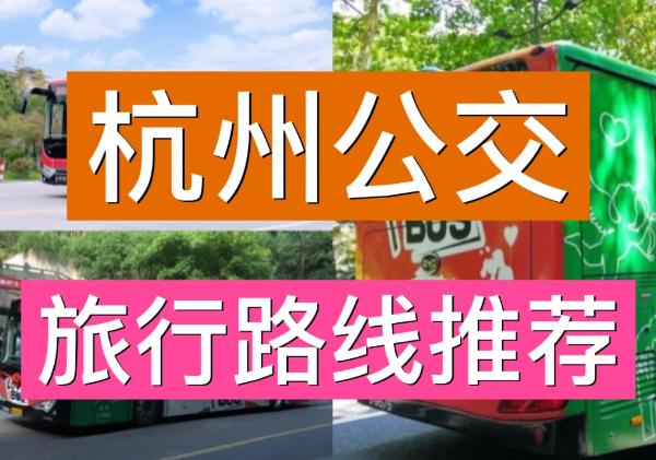 杭州公交旅游路线
