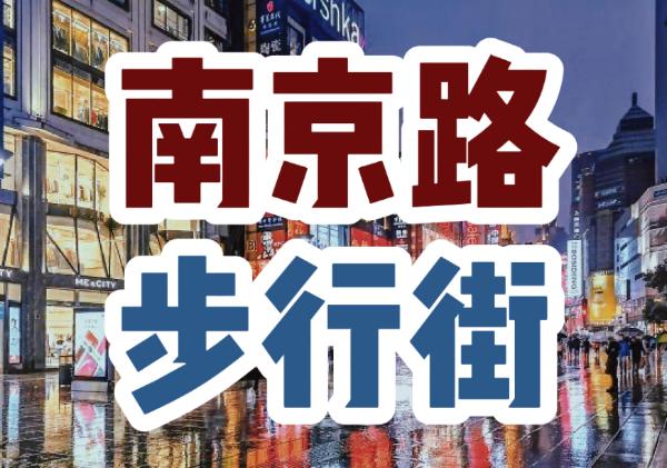 南京路步行街/人民公园