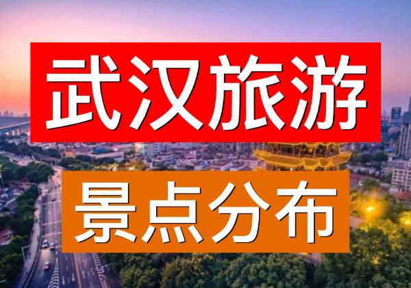 武汉旅游景点分布全图