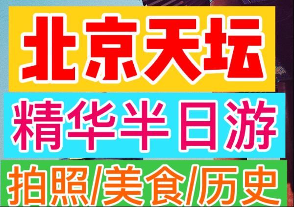 北京天坛旅游地图|周边美食景点