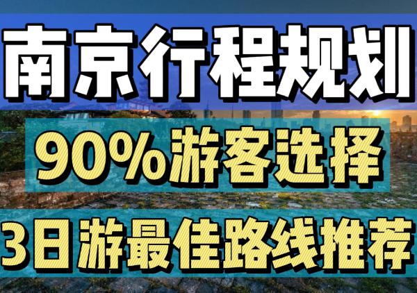 南京超强3日游地图