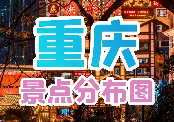 重庆景点地图