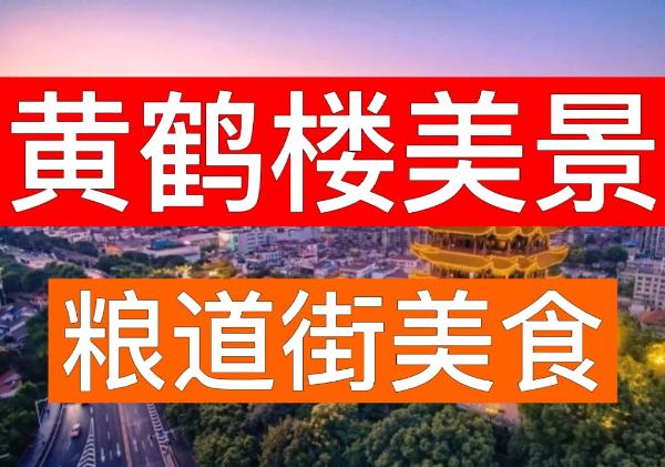 武汉黄鹤楼-粮道街攻略