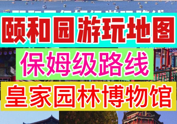 北京颐和园游玩路线地图|点我