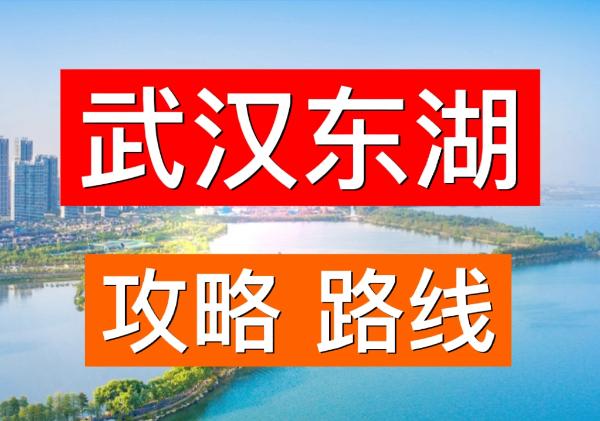 东湖风景区攻略
