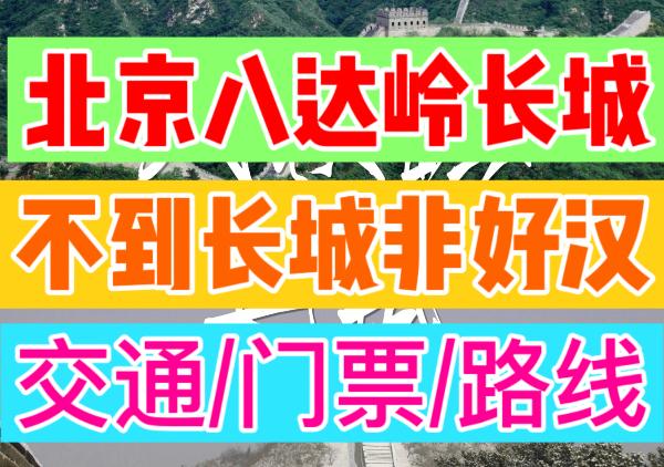 北京八达岭长城旅游地图|点我